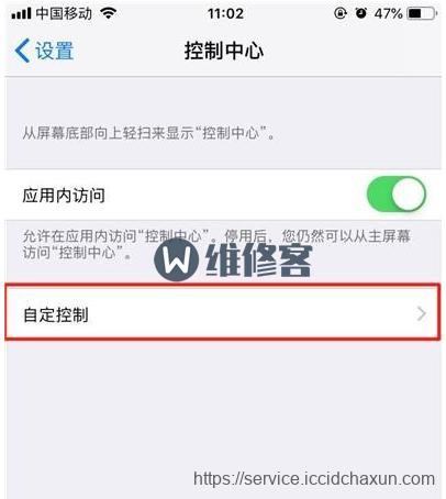 成都iPhone维修点教你iPhone 11Pro Max录屏功能怎么设置