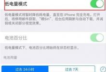 北京iPhone维修点教你苹果iPhone 11怎么设置电量百分比?-手机维修网