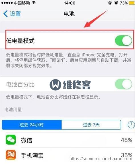 北京iPhone维修点教你苹果iPhone 11怎么设置电量百分比?