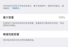 北京iPhone维修点教你iPhone 11Pro Max怎么查看电池损耗-手机维修网