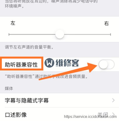 成都苹果维修点教你iphone11声音外放有电流声改善办法