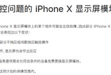iPhone X更新iOS 13后屏幕失灵怎么办?济南苹果维修点为你解答-手机维修网