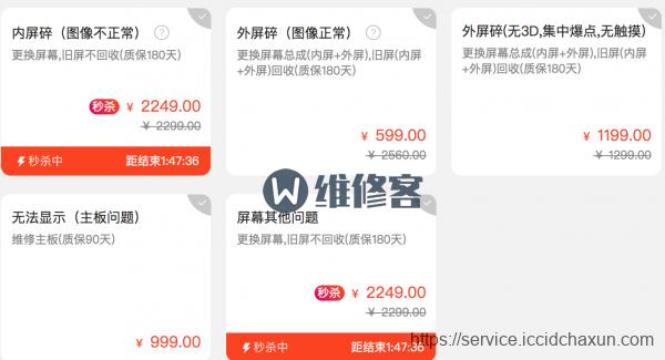 深圳第三方手机维修点iphone xs max后屏换屏报价