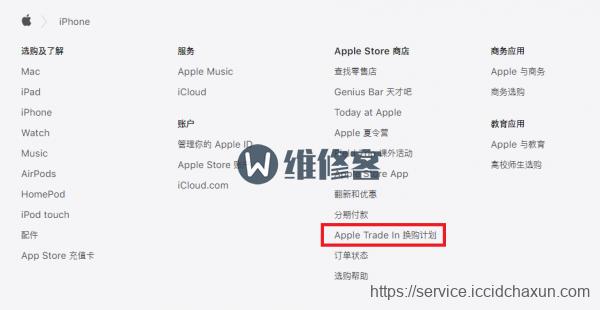 中山苹果手机维修点提醒你iphone以旧换新的流程