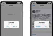 """上海手机维修告诉你iPhone手机升级出现""""无法检查更新""""怎么办-手机维修网"""
