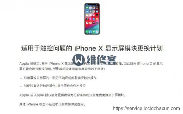 iphoneX手机屏幕失灵乱跳乱点怎么办?如何解决