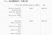 上海苹果官方直营店iphone7换电池多少钱_怎么预约-手机维修网
