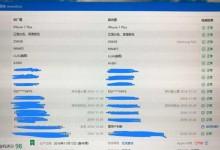 天津苹果维修点告诉你苹果手机听筒声音变小及续航能力降低该怎么处理?-手机维修网