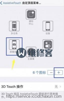 苹果手机屏幕上的圆点怎么设置