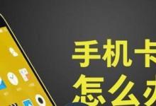 重庆华为手机维修为你分析新手机变卡顿的原因以及解决方法-手机维修网