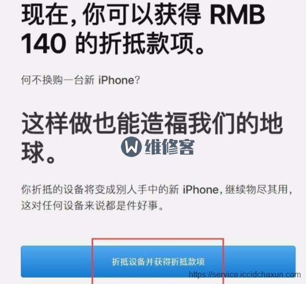 沈阳维修点告诉你苹果手机以旧换新在哪里换以及怎么换?