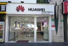 2019年最新上海华为官方维修网点名单整理-手机维修网