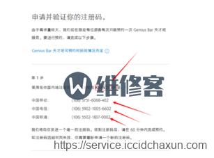 深圳苹果直营店iphone手机坏了预约及维修过程分享
