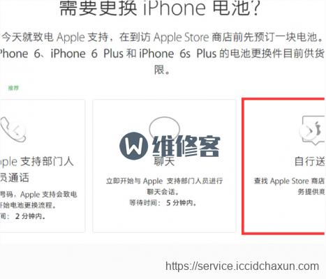 记录第一次自己给用了三年的苹果iphone6s手机换电池