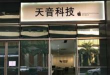深圳iphone8P换屏幕多少钱_哪家售后服务好-手机维修网