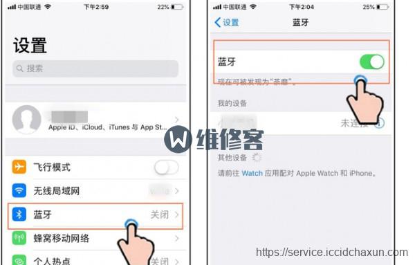 沈阳苹果维修iphone11打开蓝牙怎么不显示蓝牙图标