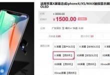 北京手机维修点告诉你iphone手机屏幕坏了怎么办?-手机维修网