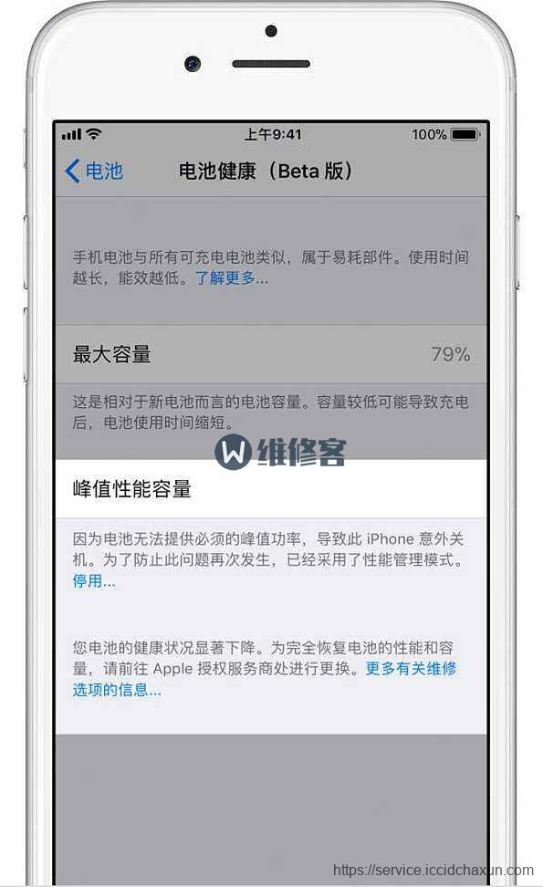 苹果电池健康多少要换_济南手机维修点给苹果11换电池多少钱