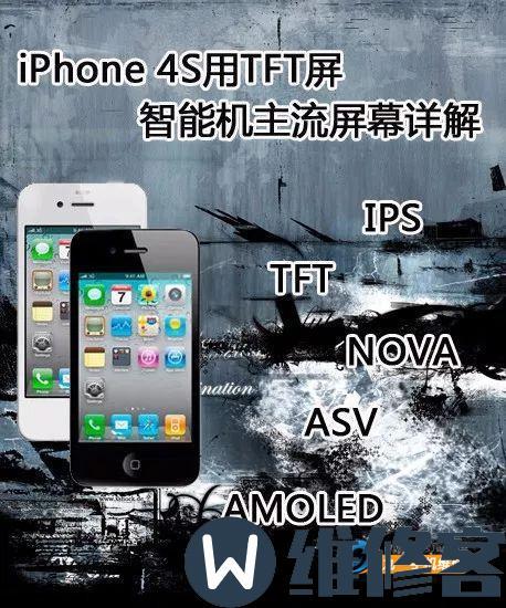 这些年手机的屏幕都有哪些改变?手机屏幕的发展史简介-手机维修网