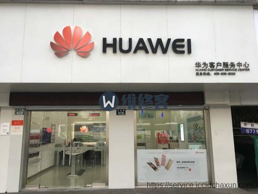 宁波华为p30手机屏幕碎屏维修价格表_要多少钱