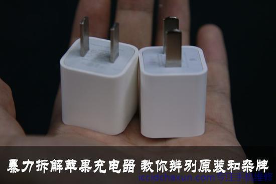 上海苹果维修点教你辨别原装和杂牌苹果手机充电器-手机维修网