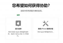 北京苹果直营店iPhone11手机换屏幕价格及如何预约详解-手机维修网