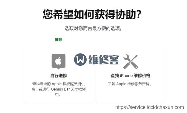 北京苹果直营店iPhone11手机换屏幕多少钱?如何预约