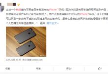 广州苹果维修点教你一招搞定iPhone 7手机屏幕失灵-手机维修网