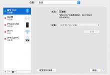 南京苹果iPhone 11 Pro 手机WiFi无法连接个人热点解决方法汇总-手机维修网