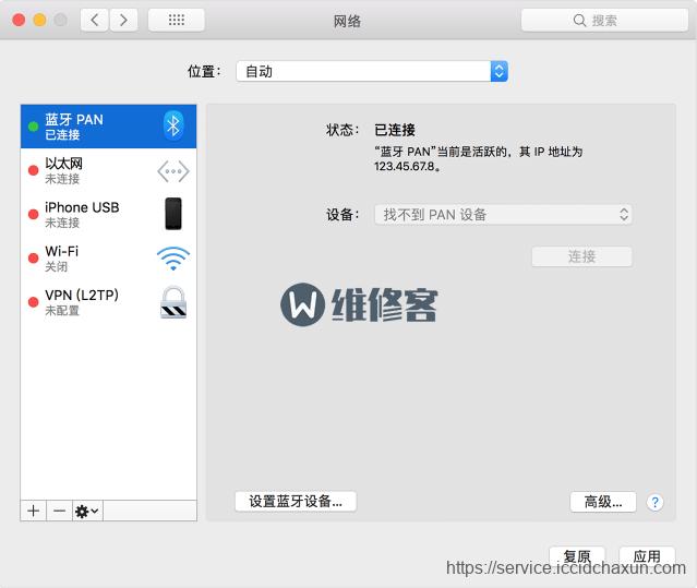 南京苹果iPhone 11 Pro 手机WiFi无法连接个人热点解决方法汇总
