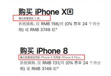 苹果最新资讯apple中国官网每人限购两部iPhone-手机维修网