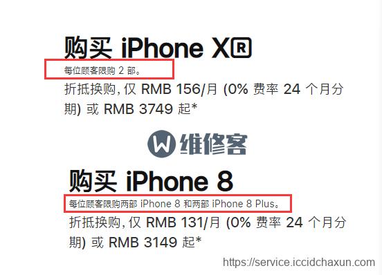 苹果最新资讯apple中国官网每人限购两部iPhone