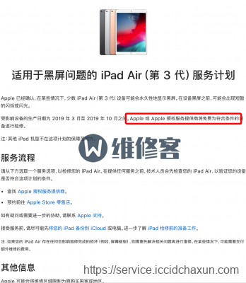 iPad Air 3会出现永久性黑屏怎么办?最新官方维修方案出炉