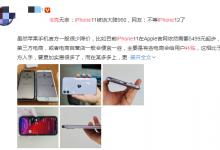 隔离在家iPhone坏了怎么办?苹果维修补贴了解一下-手机维修网