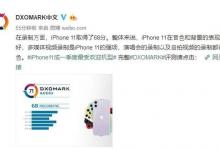 iPhone 11音质如何?音频得分71分与Pro Max分数相同-手机维修网