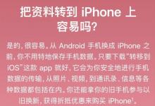 苹果官网支持安卓手机以旧换新 华为P30最高抵1600元-手机维修网