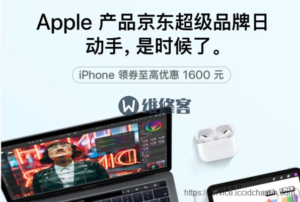 苹果推出新款13寸MacBook Pro iPhone 11最高优惠2300元