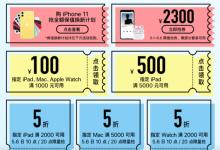 苹果推出新款13寸MacBook Pro iPhone 11最高优惠2300元-手机维修网