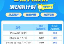 """苹果手机出现""""无法验证此 iPhone 屏幕是正品""""怎么办-手机维修网"""