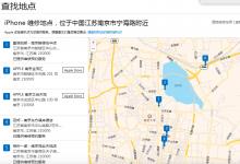 苹果手机屏幕失灵划不动南京江宁大学城哪里可以维修-手机维修网