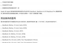 苏州苹果笔记本macbook 键盘失灵如何召回维修-手机维修网