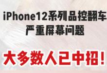 苹果已承认刚刚上市的iPhone12存绿屏问题,你中招了吗?-手机维修网